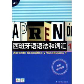 西班牙语语法和词汇.1
