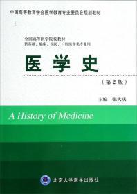 中国高等教育学会医学教育专业委员会规划教材:医学史