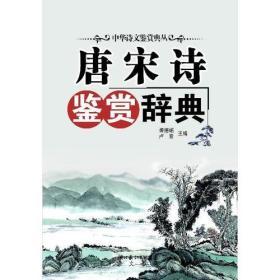唐宋诗鉴赏辞典