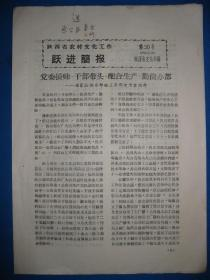 50年代旧报纸 1958年6月30日 跃进简报