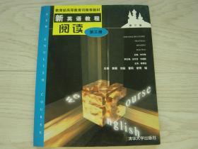 新英语教程 阅读 第3册(第三版)