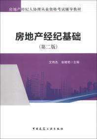 房地产经纪人协理从业资格考试辅导教材:房地产经纪基础(第2版)