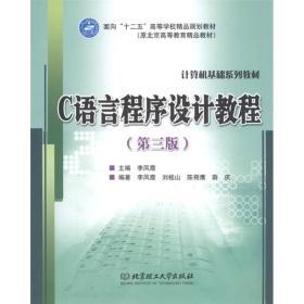 保证正版 C语言程序设计教程 李凤霞  李凤霞 等 北京理工大学出版社