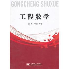 工程数学 贲亮 李茂生 北京邮电大学出版社 9787563524914