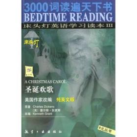 3000词读遍天下书·床头灯英语学习读本Ⅲ·圣诞欢歌(纯英文版):考试虫系列