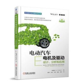 电动汽车电机及驱动设计.分析和应用