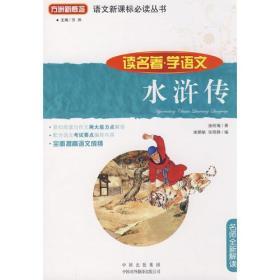 水浒传(读名著学语文)