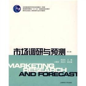 市场调研与预测