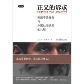 正义的诉求:美国辛普森案和中国杜培武案的比较