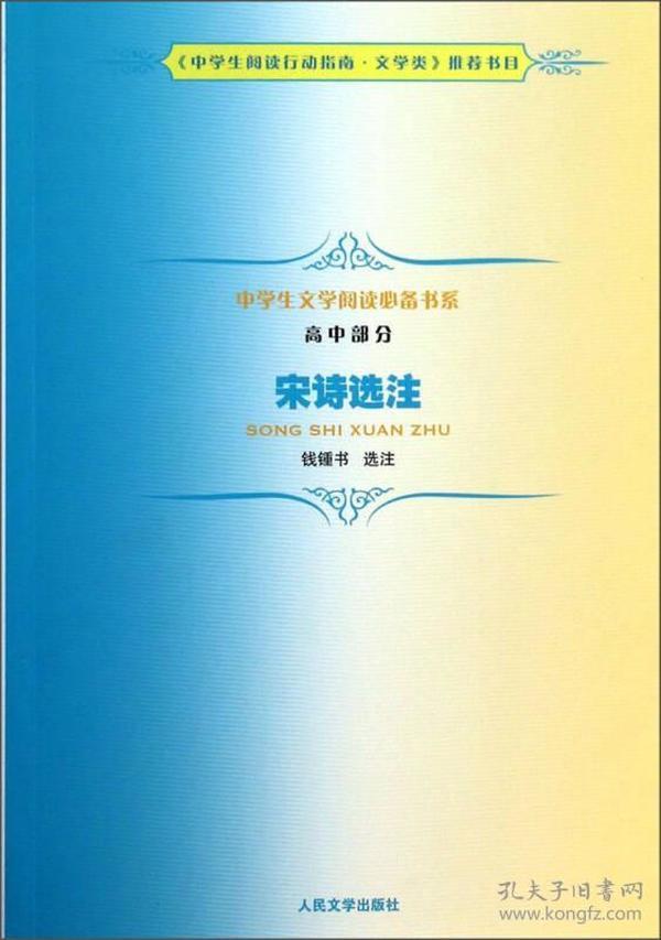 中学生文学阅读必备书系(高中部分):宋诗选注