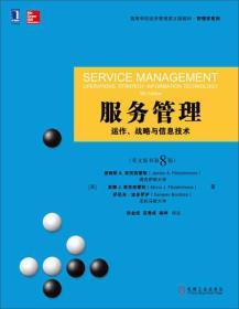 高等学校经济管理英文版教材:Service management