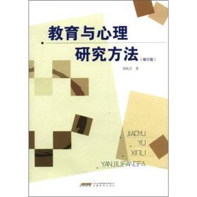教育与心理研究方法(修订版)
