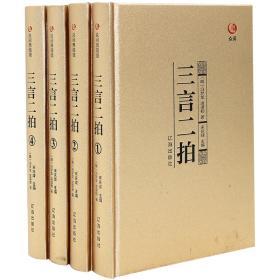 【精装】众阅典藏馆全4册--三言二拍q