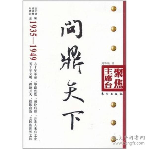 問鼎天下(1935-1949)