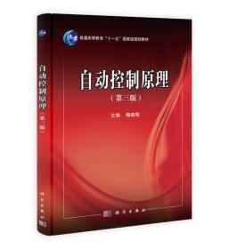 """自動控制原理(第3版)/普通高等教育""""十一五""""國家級規劃教材"""