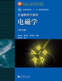 """面向21世纪课程教材·普通高等教育""""十一五""""国家级规划教材·普通物理学教程:电磁学(第3版)"""