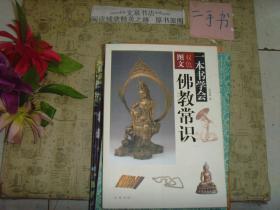 图文双色一本学会佛教常识