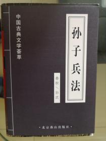 中国古典文学荟萃:孙子兵法【阳台】18