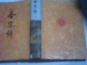 全宋诗 [精装本] 第三十册  竖版繁体北京大学古文献研究所编