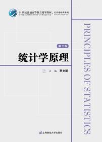 上海财经大学出版社 统计学原理 第3版 李文新 9787564217952
