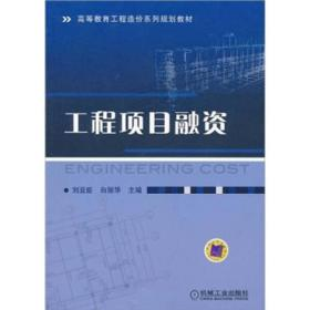 高等教育工程造价系列规划教材:工程项目融资