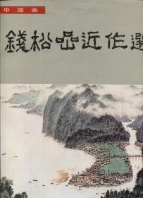 钱松喦近作选(活页20张全)