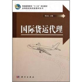 【正版书籍】国际货运代理