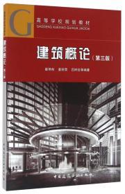 建筑概论(第三版)