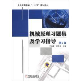 机械原理习题集及学习指导第2版 王继荣师忠秀 机械工业出版社 97