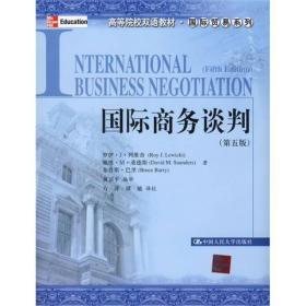 高等院校双语教材·国际贸易系列:国际商务谈判(第5版)