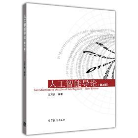 正版二手人工智能导论第三3版9787040315035