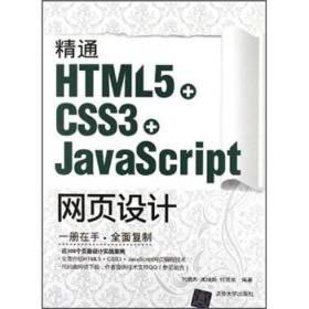 精通HTML5 + CSS3+JavaScript网页设计