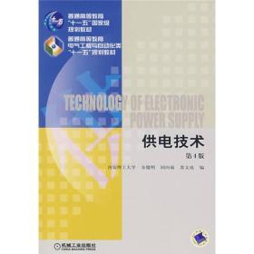 供电技术(第4版)