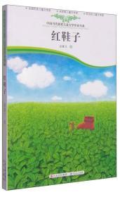 红鞋子 汤素兰 外国文学出版社 9787501602551