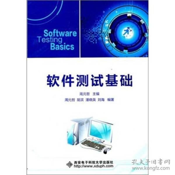 软件测试基础