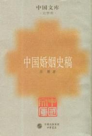 中国婚姻史稿