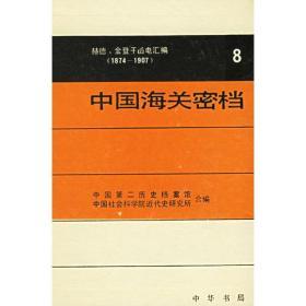 中国海关密档8