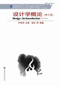 二手设计学概论(修订本)尹定邦主编湖南科技出版社9787535725936