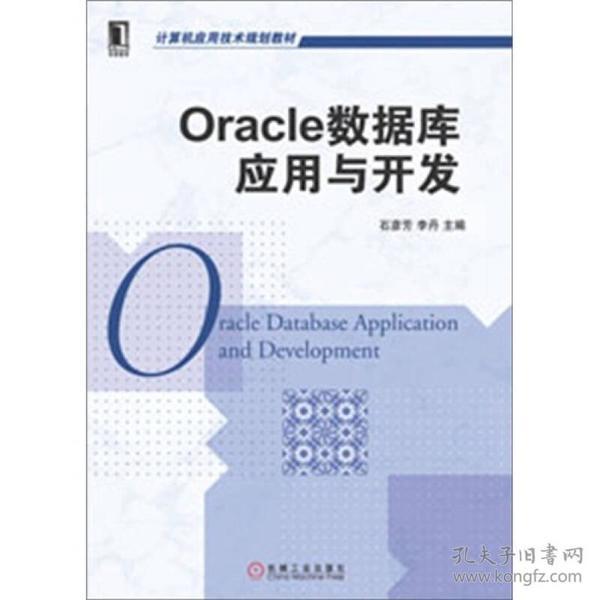 Oracle 数据库应用与开发