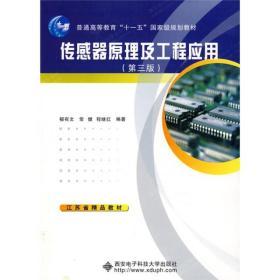 正版二手正版传感器原理及工程应用第三3版西安电子科技大学出版社9787560有笔记