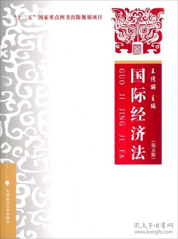 国际经济法 第五版