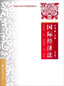 国际经济法 第五版第5版 王传丽 中国政法大学出版社 97875620618