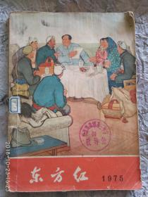 东方红1975  (注意品相图片)