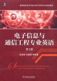 电子信息与通信工程专业英语(第2版)/高等院校电子信息与电气学科系列规划教材