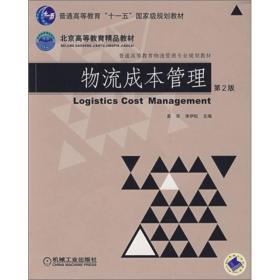 """物流成本管理(第2版)(普通高等教育""""十一五""""规划教材) 易华 李伊松 机械工业"""
