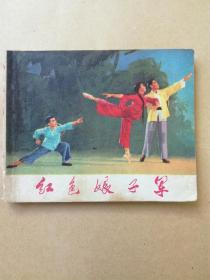 文革连环画:革命现代舞剧 红色娘子军 (征求意见稿初稿)【1971年1版1印】