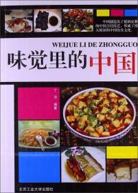 味觉里的中国