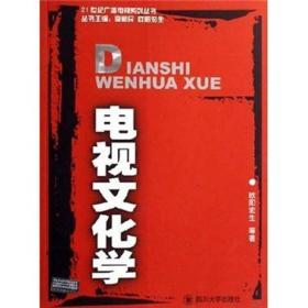 电视文化学欧阳宏生四川大学出版社9787561433867s