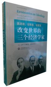 凯恩斯、拉斯基、哈耶克:改变世界的三个经济学家
