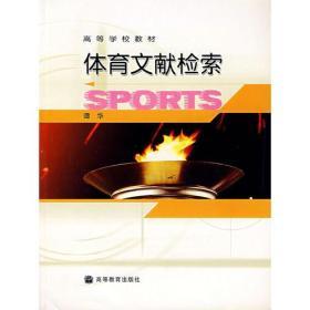 高等学校教材:体育文献检索 谭华 高等教育出 9787040148893